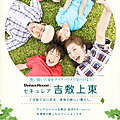 【ダイワハウス】セキュレア吉敷上東 (建築条件付宅地分譲)