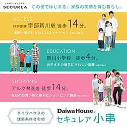 【ダイワハウス】セキュレア小串 (建築条件付宅地分譲)