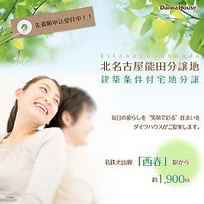 """「北名古屋能田分譲地」毎日の暮らしを""""笑顔で彩る""""住まいをダイワハウスがご提案します。"""