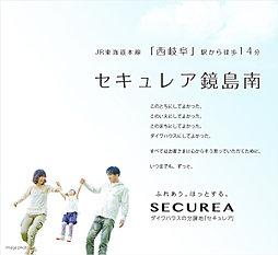 【ダイワハウス】セキュレア鏡島南 (建築条件付宅地分譲)