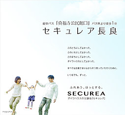 【ダイワハウス】セキュレア長良 (建築条件付宅地分譲)