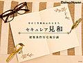 【ダイワハウス】セキュレア見和 (建築条件付宅地分譲)