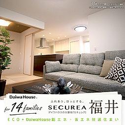 【ダイワハウス】セキュレア福井 (分譲住宅)