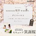 【ダイワハウス】セキュレア箕面桜 (建築条件付宅地分譲)