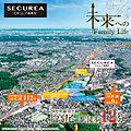 【ダイワハウス】セキュレア高尾IV (建築条件付宅地分譲)