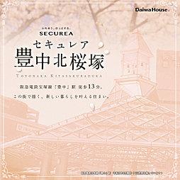 【ダイワハウス】セキュレア豊中北桜塚 (建築条件付宅地分譲)