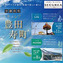 【ダイワハウス】セキュレア豊田寿町 (分譲住宅)