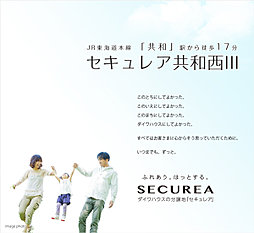 【ダイワハウス】セキュレア共和西III (建築条件付宅地分譲)