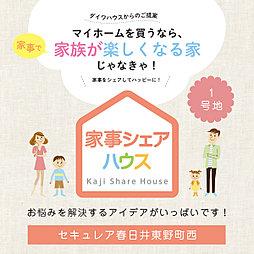 【ダイワハウス】セキュレア春日井東野町西 「家事シェアハウス」...