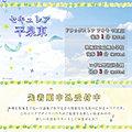 【ダイワハウス】セキュレア平泉東 (建築条件付宅地分譲)