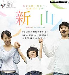 【ダイワハウス】シンフォニーヒル新山 (建築条件付宅地分譲)