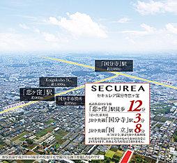 【ダイワハウス】セキュレア国分寺恋ヶ窪 (建築条件付宅地分譲)