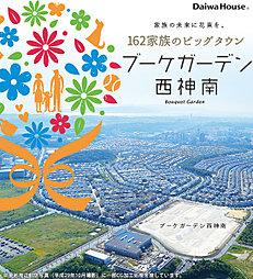 【ダイワハウス】ブーケガーデン西神南 第1期(神戸支社)(建築...