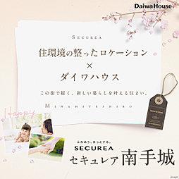 【ダイワハウス】セキュレア南手城 (建築条件付宅地分譲)