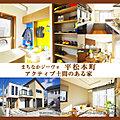 【ダイワハウス】まちなかジーヴォ平松本町「アクティブ土間のある家」 (分譲住宅)