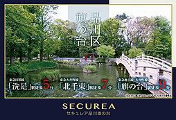 【ダイワハウス】セキュレア品川旗の台 (分譲住宅)