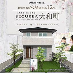 【ダイワハウス】セキュレア大和町 (分譲住宅)