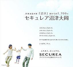 【ダイワハウス】セキュレア沼津大岡 (分譲住宅)