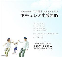 【ダイワハウス】セキュレア小牧岩崎 (建築条件付宅地分譲)