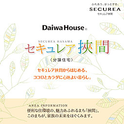 【ダイワハウス】セキュレア挾間 (分譲住宅)