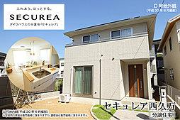【ダイワハウス】セキュレア西久万 (分譲住宅)