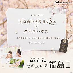 【ダイワハウス】セキュレア福島II (建築条件付宅地分譲)