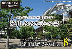 【ダイワハウス】セキュレア流山おおたかの森XIV C96街区(...