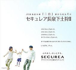 【ダイワハウス】セキュレア長泉下土狩II (建築条件付宅地分譲)