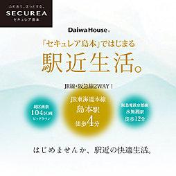 【ダイワハウス】セキュレア島本 (大阪北支店)(建築条件付宅地...