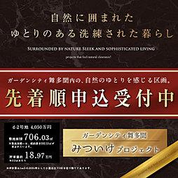 【ダイワハウス】ガーデンシティ舞多聞 みついけプロジェクト(建...