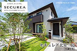 【ダイワハウス】セキュレア北常三島 (分譲住宅)