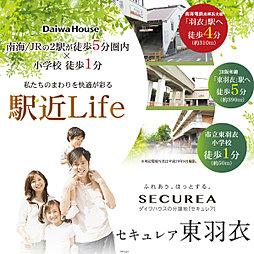 【ダイワハウス】セキュレア東羽衣 (分譲住宅)