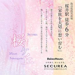 【ダイワハウス】セキュレア箕面桜ヶ丘 (建築条件付宅地分譲)