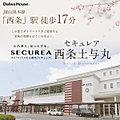 【ダイワハウス】セキュレア西条土与丸 (建築条件付宅地分譲)