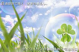 【ダイワハウス】富山市永楽町 (建築条件付宅地分譲)