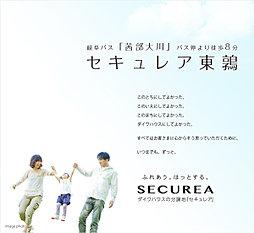 【ダイワハウス】セキュレア東鶉 (分譲住宅)