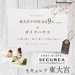 【ダイワハウス】セキュレア東大宮 (建築条件付宅地分譲)