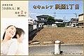【ダイワハウス】セキュレア祇園1丁目 (建築条件付宅地分譲)