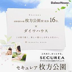 【ダイワハウス】セキュレア枚方公園 (建築条件付宅地分譲)
