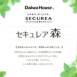 【ダイワハウス】セキュレア森 (建築条件付宅地分譲)