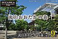 【ダイワハウス】セキュレア流山おおたかの森XIII D69街区(建築条件付宅地分譲)