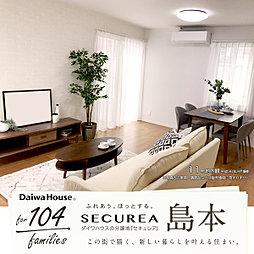 【ダイワハウス】セキュレア島本 (本店住宅事業部)(分譲住宅)
