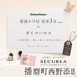 【ダイワハウス】セキュレア播磨町西野添II (建築条件付宅地分...