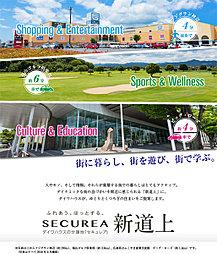 【ダイワハウス】セキュレア新道上 (建築条件付宅地分譲)