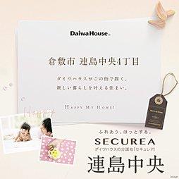 【ダイワハウス】セキュレア連島中央 (建築条件付宅地分譲)