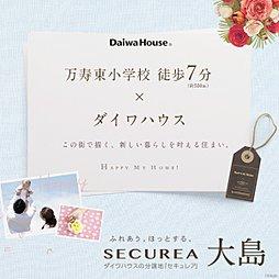 【ダイワハウス】セキュレア大島 (建築条件付宅地分譲)