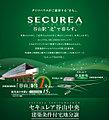 【ダイワハウス】セキュレア谷山中央 (建築条件付宅地分譲)
