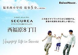 【ダイワハウス】セキュレア西福原8丁目 (分譲住宅)