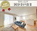 【ダイワハウス】セキュレア国分寺戸倉II (分譲住宅)