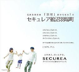 【ダイワハウス】セキュレア鵜沼羽場町 (建築条件付宅地分譲)